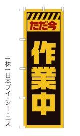 【ただ今作業中】のぼり旗