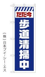 【ただ今 歩道清掃中】のぼり旗
