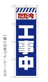 【ただ今工事中】のぼり旗