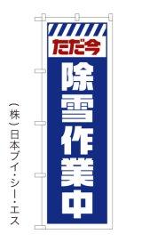 【ただ今除雪作業中】のぼり旗
