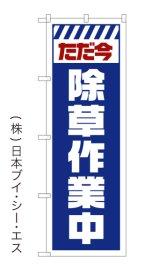 【ただ今除草作業中】のぼり旗