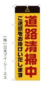 【道路清掃中】のぼり旗