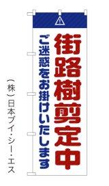 【街路樹剪定中】のぼり旗