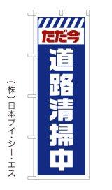 【ただ今道路清掃中】のぼり旗