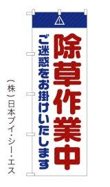 【除草作業中】のぼり旗