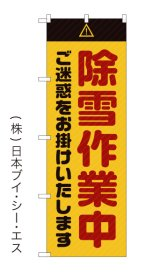 【除雪作業中】のぼり旗