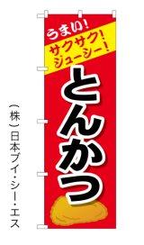 【とんかつ】のぼり旗