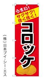 【コロッケ】のぼり旗