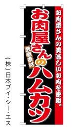 【お肉屋さんのハムカツ】のぼり旗