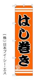 【はし焼き】のぼり旗