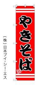 【やきそば】のぼり旗