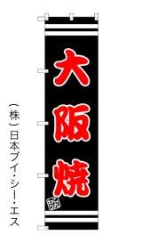 【大阪焼】のぼり旗