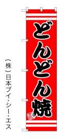 【どんどん焼】のぼり旗