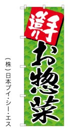 【手造り お惣菜】のぼり旗