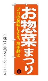 【お惣菜まつり】のぼり旗