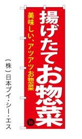 【揚げたて お惣菜】のぼり旗