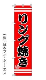 【リング焼】のぼり旗