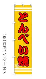 【とんぺい焼】のぼり旗
