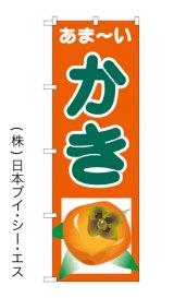 【かき】秋の味覚のぼり旗
