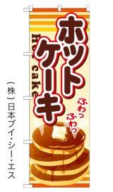 【ホットケーキ】のぼり旗