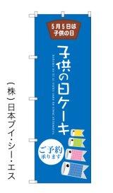 【子供の日ケーキ】のぼり旗