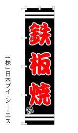 【鉄板焼】のぼり旗