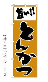 【旨い!!とんかつ】のぼり旗