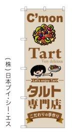【タルト専門店】のぼり旗