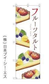 【フルーツタルト】のぼり旗
