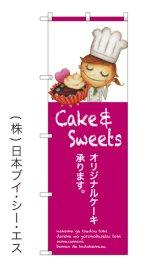 【オリジナルケーキ承ります。】のぼり旗