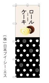 【ロールケーキ】のぼり旗