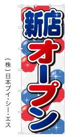 【新店オープン】大のぼり旗