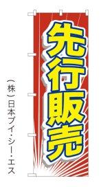 【先行販売】のぼり旗