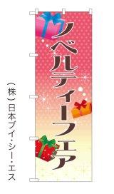 【ノベルティーフェア】のぼり旗