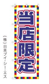 【当店限定】のぼり旗