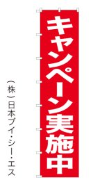 【キャンペーン実施中】のぼり旗