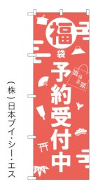 【福袋 予約受付中】のぼり旗