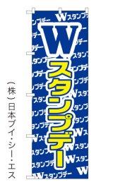 【Wスタンプデー】のぼり旗
