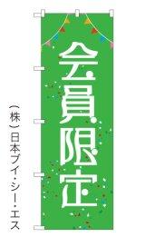 【会員限定】のぼり旗