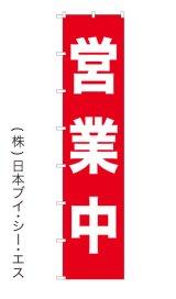 【営業中】のぼり旗
