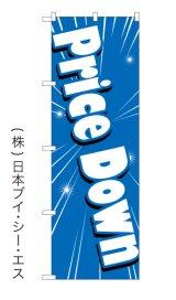 【プライスダウン】のぼり旗