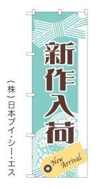 【新作入荷】のぼり旗