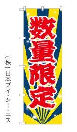 【数量限定】のぼり旗