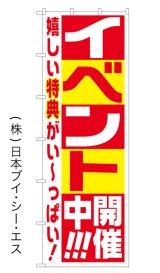 【イベント開催中】大のぼり旗