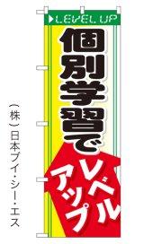 【個別学習でレベルアップ】のぼり旗