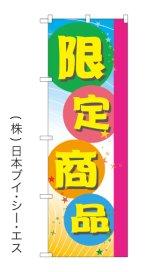 【限定商品】のぼり旗