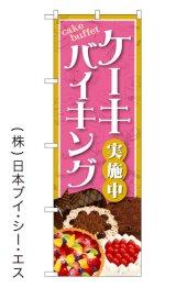 【ケーキバイキング実施中】のぼり旗