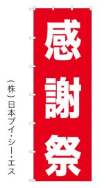 【感謝祭】のぼり旗