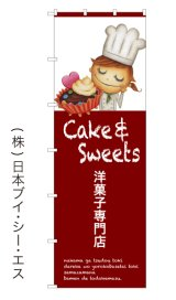 【Cake&Sweets】のぼり旗
