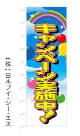 【キャンペーン実施中!】のぼり旗